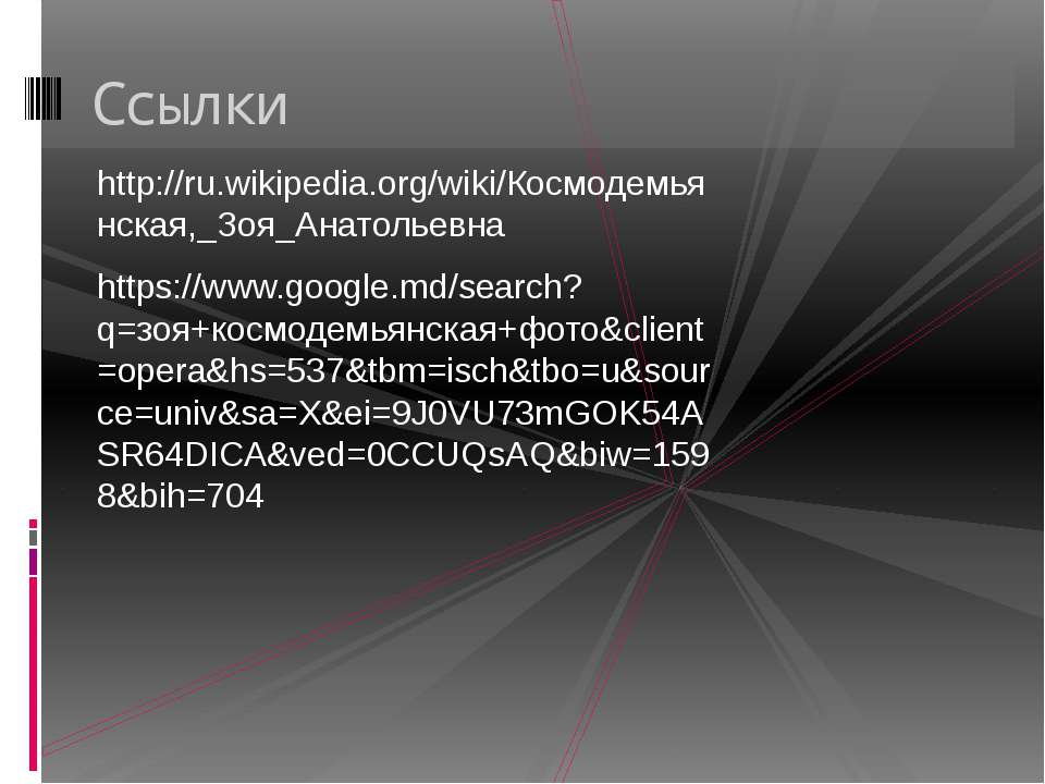 Ссылки http://ru.wikipedia.org/wiki/Космодемьянская,_Зоя_Анатольевна https://...