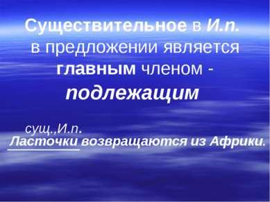 Существительное в И.п. в предложении является главным членом - Ласточки возвр...