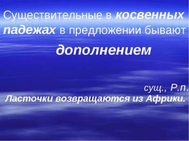 Существительные в косвенных падежах в предложении бывают дополнением Ласточки...
