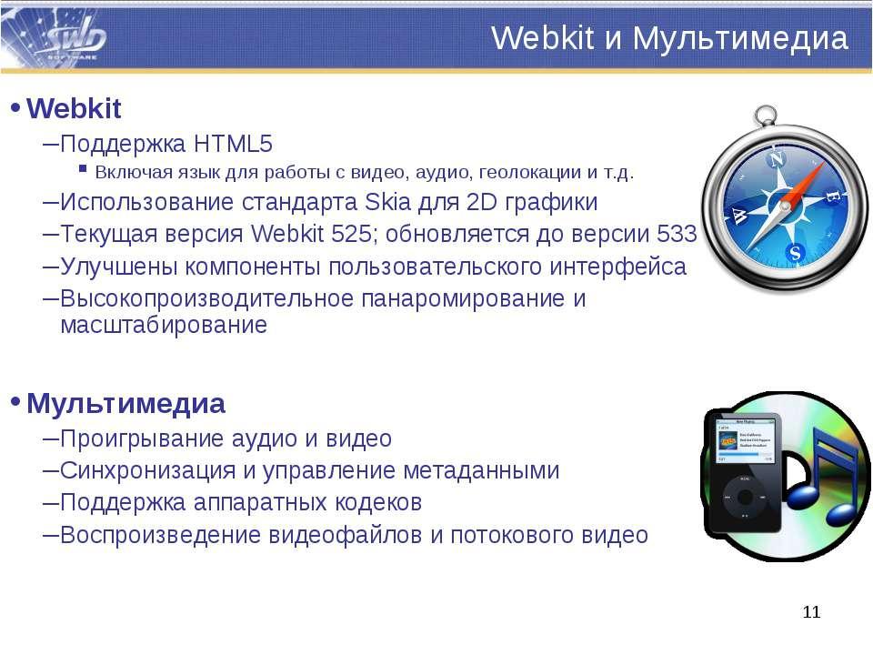 Webkit и Мультимедиа Webkit Поддержка HTML5 Включая язык для работы с видео, ...