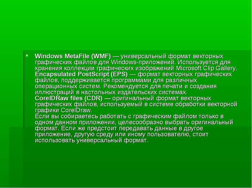 Windows MetaFile (WMF) — универсальный формат векторных графических файлов дл...