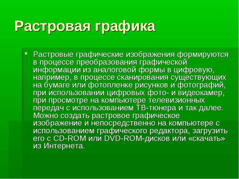 Растровая графика Растровые графические изображения формируются в процессе пр...