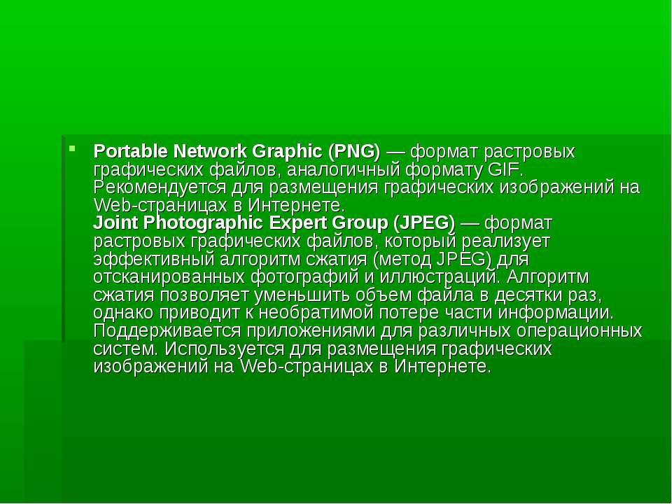 Portable Network Graphic (PNG) — формат растровых графических файлов, аналоги...