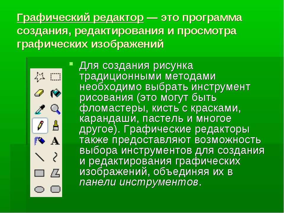 Графический редактор — это программа создания, редактирования и просмотра гра...