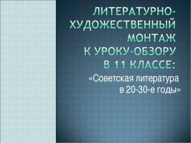«Советская литература в 20-30-е годы» .