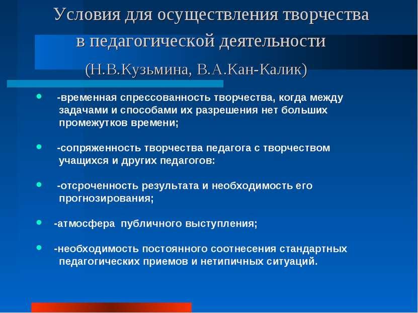 Условия для осуществления творчества в педагогической деятельности (Н.В.Кузьм...