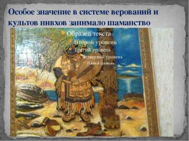 Особое значение в системе верований и культов нивхов занимало шаманство