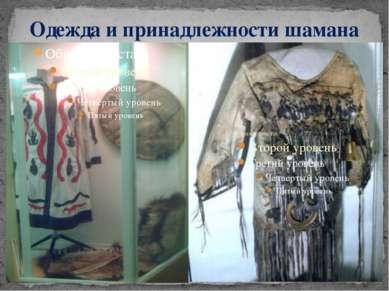 Одежда и принадлежности шамана