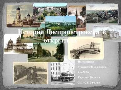 История Днепропетровска в открытках Выполнила Ученица 11-а класса Сш№76 Гурко...