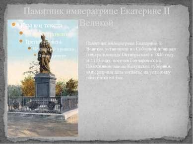 Памятник императрице Екатерине II Великой
