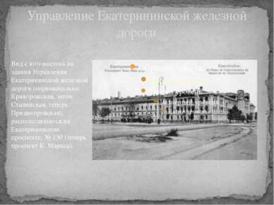 Управление Екатерининской железной дороги