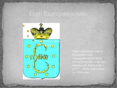 Герб Екатеринослава