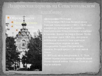 Лазаревская церковь на Севастопольском кладбище