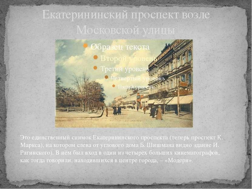 Екатерининский проспект возле Московской улицы
