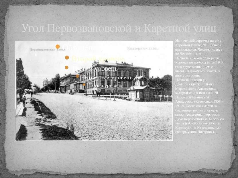 Угол Первозвановской и Каретной улиц