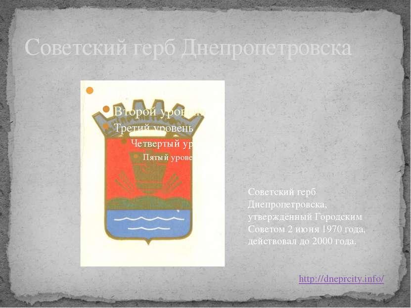 Советский герб Днепропетровска