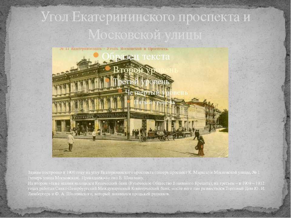 Угол Екатерининского проспекта и Московской улицы
