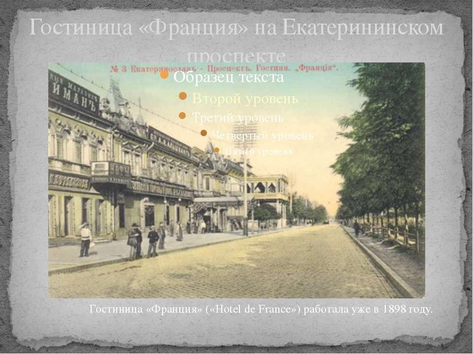 Гостиница «Франция» на Екатерининском проспекте