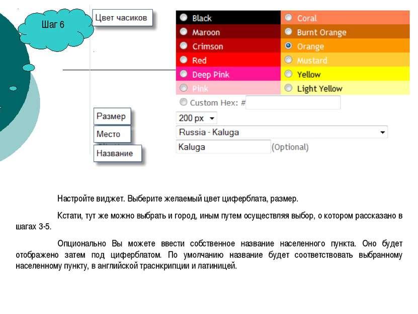 Шаг 6 Настройте виджет. Выберите желаемый цвет циферблата, размер. Кстати, ту...