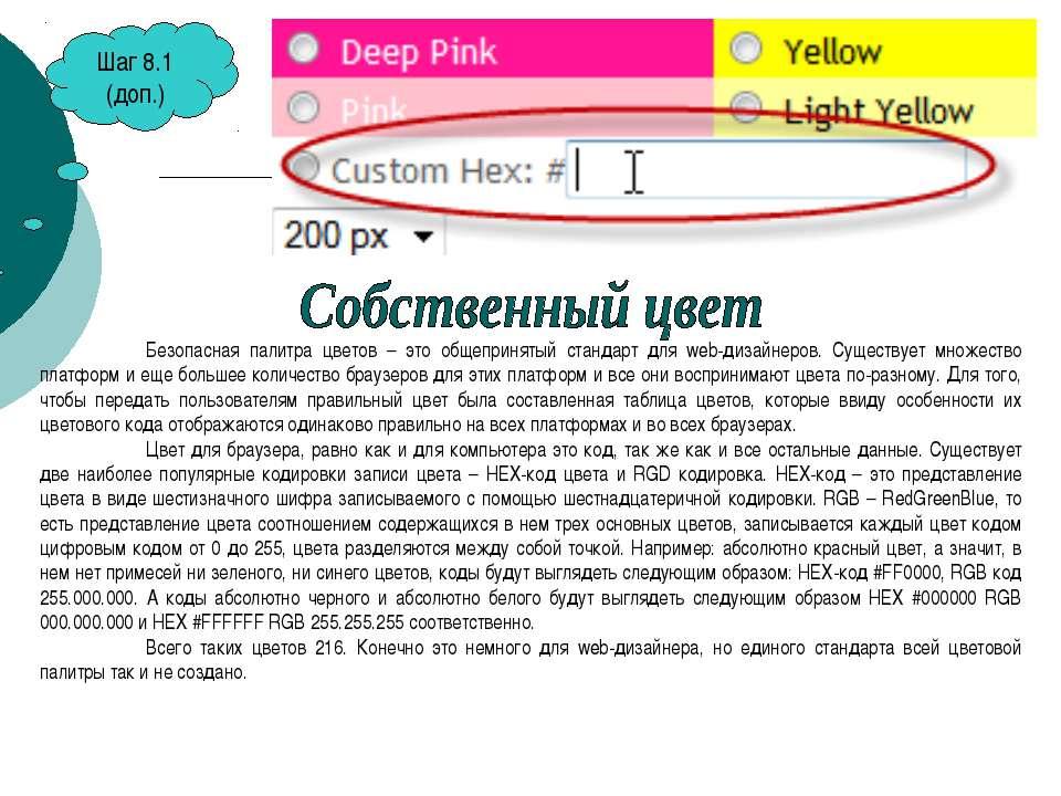 Шаг 8.1 (доп.) Безопасная палитра цветов – это общепринятый стандарт для web-...