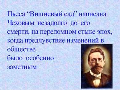 """Пьеса """"Вишневый сад"""" написана Чеховым незадолго до его смерти, на переломном ..."""