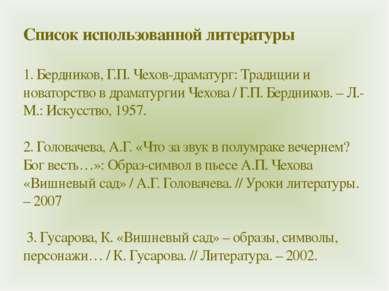 Список использованной литературы 1. Бердников, Г.П. Чехов-драматург: Традиции...