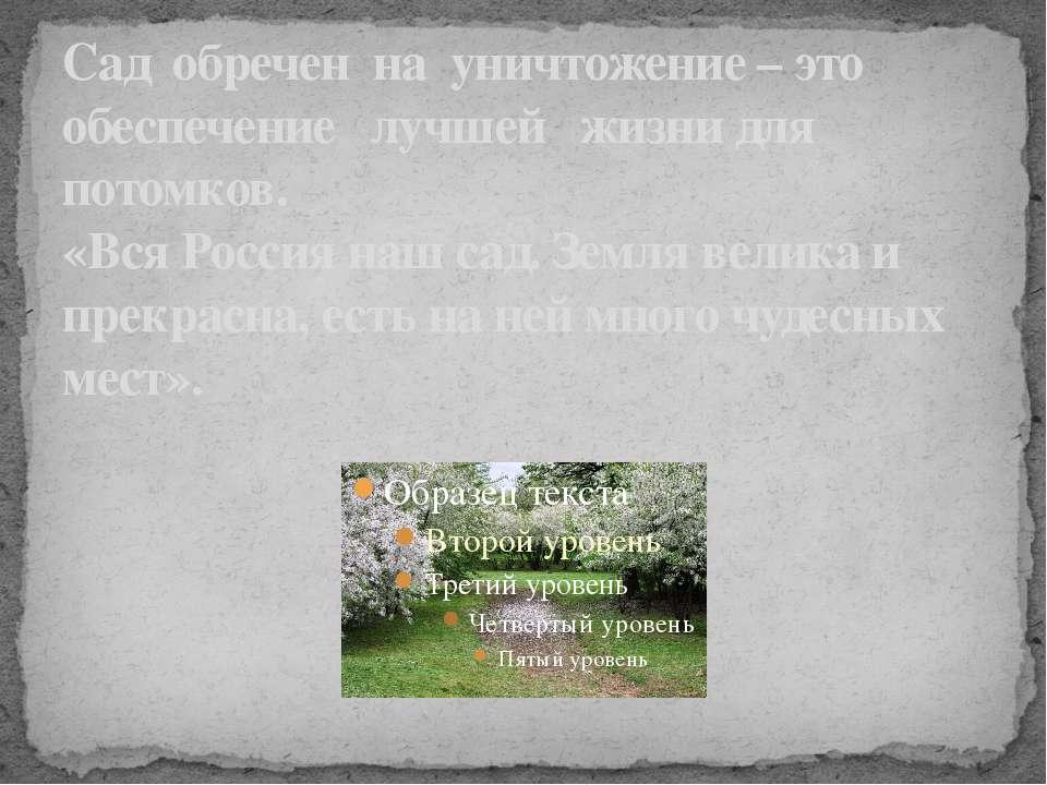Сад обречен на уничтожение – это обеспечение лучшей жизни для потомков. «Вся ...