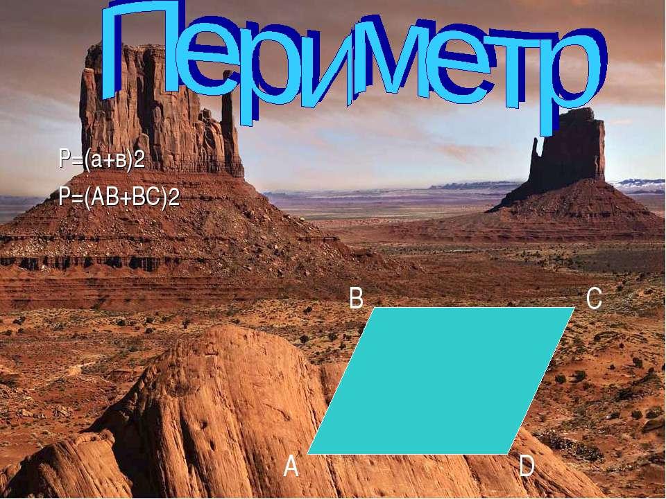 P=(a+в)2 P=(AB+BC)2 А В С D