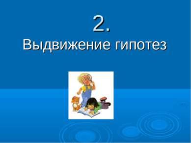 2. Выдвижение гипотез