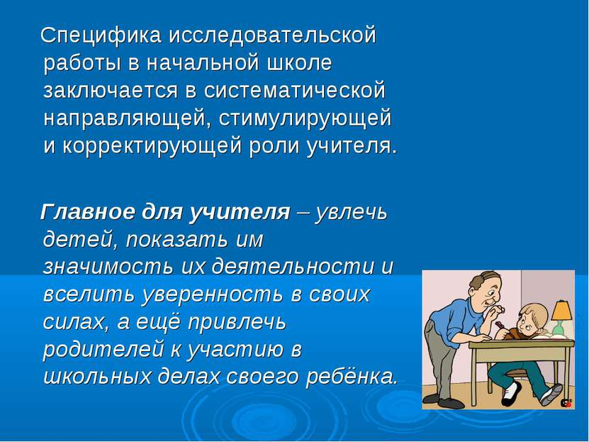 Специфика исследовательской работы в начальной школе заключается в систематич...