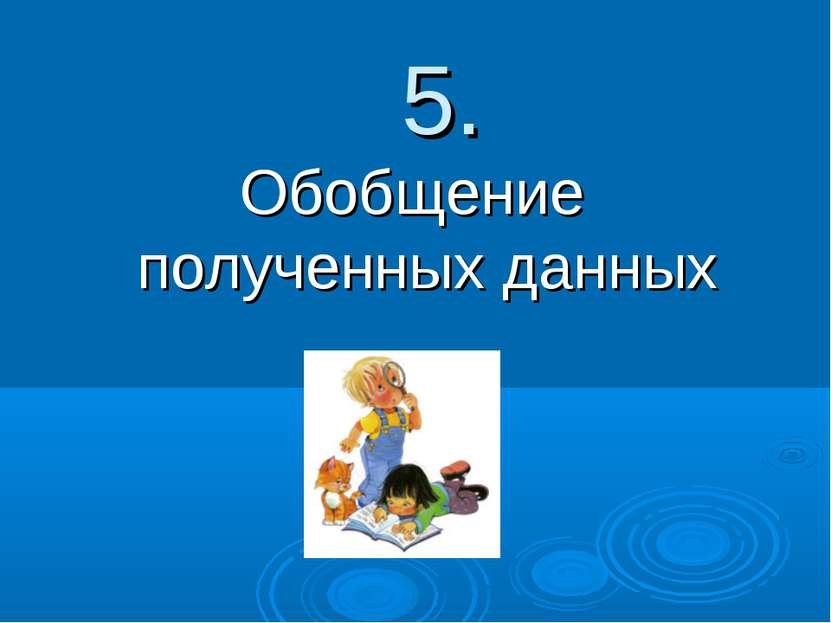 5. Обобщение полученных данных