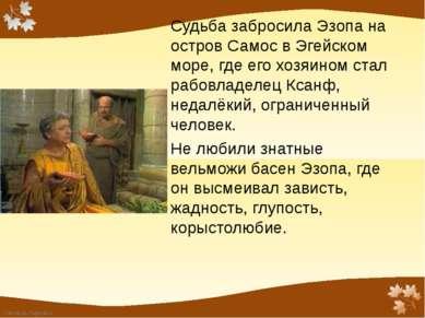 Судьба забросила Эзопа на остров Самос в Эгейском море, где его хозяином стал...
