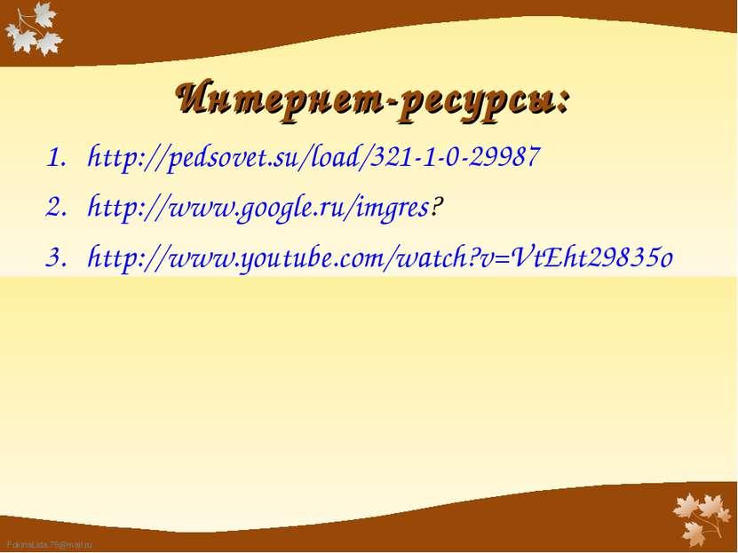 http://pedsovet.su/load/321-1-0-29987 http://pedsovet.su/load/321-1-0-29987 h...