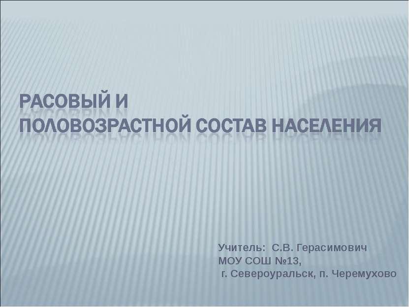 Учитель: С.В. Герасимович МОУ СОШ №13, г. Североуральск, п. Черемухово