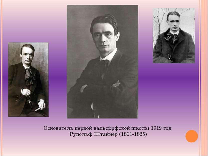 Основатель первой вальдорфской школы 1919 год Рудольф Штайнер (1861-1825)