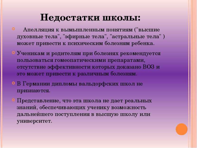 """Недостатки школы: Апелляция к вымышленным понятиям (""""высшие духовные тела"""", """"..."""