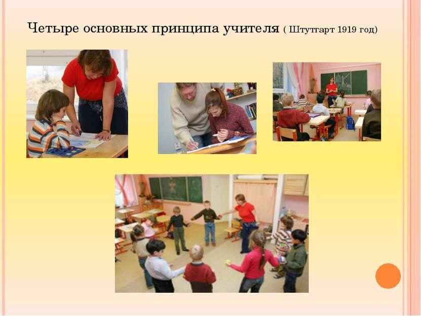 Четыре основных принципа учителя ( Штутгарт 1919 год)