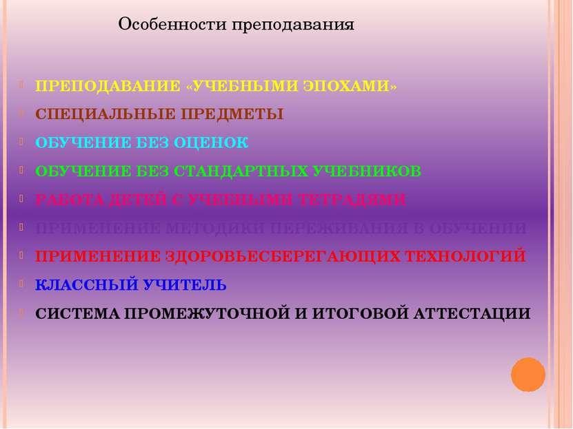 Особенности преподавания ПРЕПОДАВАНИЕ «УЧЕБНЫМИ ЭПОХАМИ» СПЕЦИАЛЬНЫЕ ПРЕДМЕТЫ...