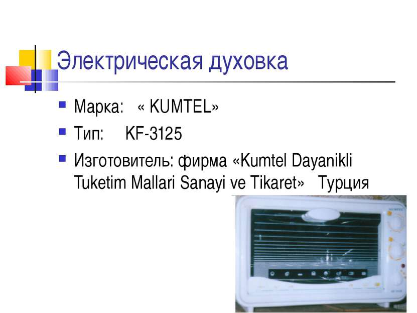 Электрическая духовка Марка: « KUMTEL» Тип: KF-3125 Изготовитель: фирма «Kumt...