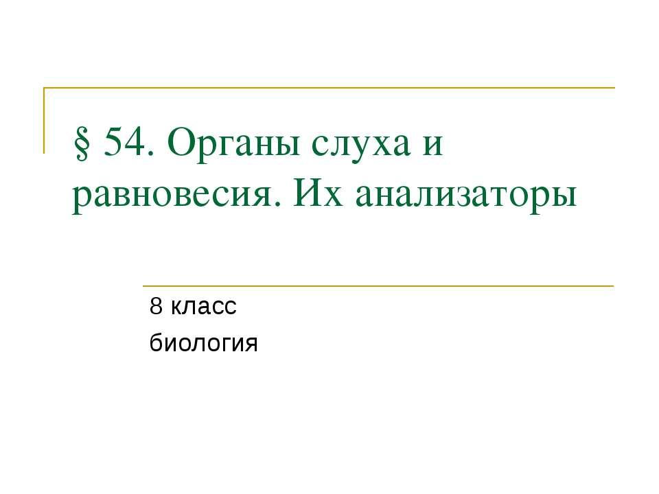 §54. Органы слуха и равновесия. Их анализаторы 8 класс биология