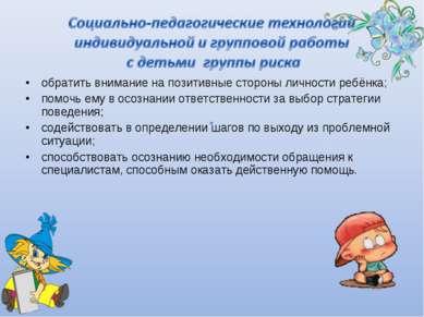 обратить внимание на позитивные стороны личности ребёнка; помочь ему в осозна...