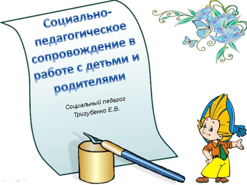 Социальный педагог Тригубенко Е.В.