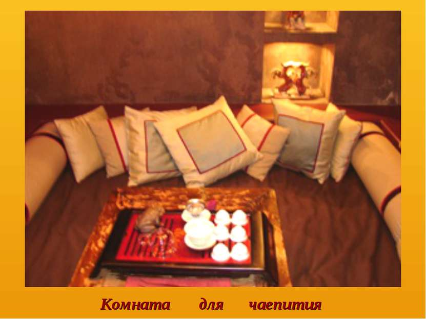 Комната для чаепития