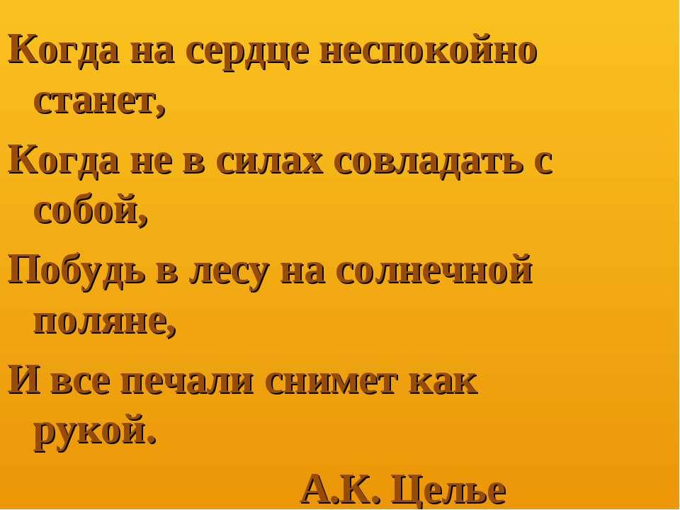 Когда на сердце неспокойно станет, Когда не в силах совладать с собой, Побудь...