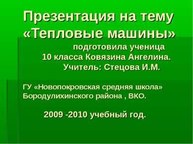 Презентация на тему «Тепловые машины» подготовила ученица 10 класса Ковязина ...