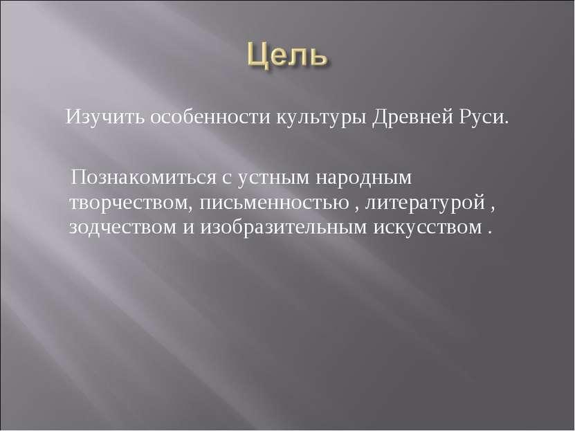 Изучить особенности культуры Древней Руси. Познакомиться с устным народным тв...