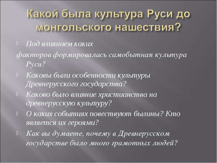 Под влиянием каких факторов формировалась самобытная культура Руси? Каковы бы...