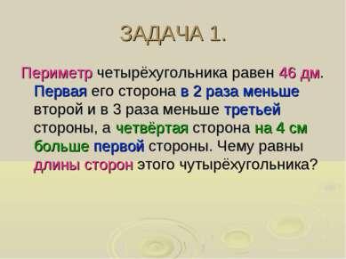 ЗАДАЧА 1. Периметр четырёхугольника равен 46 дм. Первая его сторона в 2 раза ...