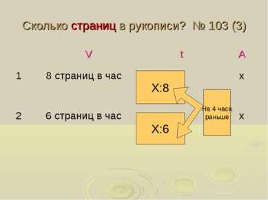 Сколько страниц в рукописи? № 103 (3) Х:6 Х:8 На 4 часа раньше