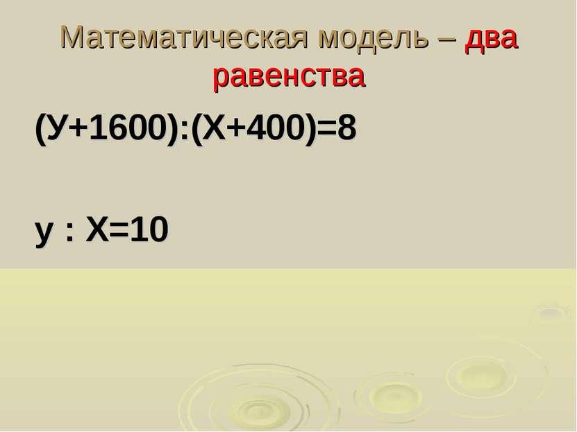 Математическая модель – два равенства (У+1600):(Х+400)=8 у : Х=10